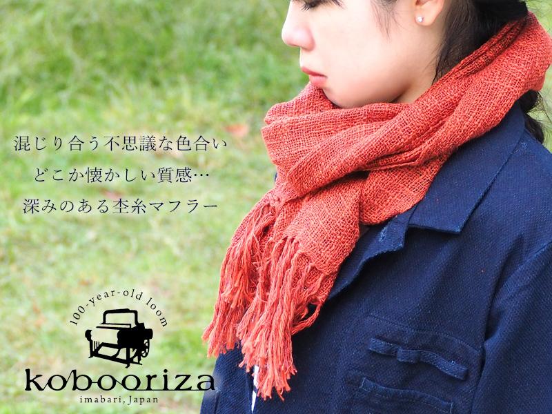 kobooriza−工房織座−