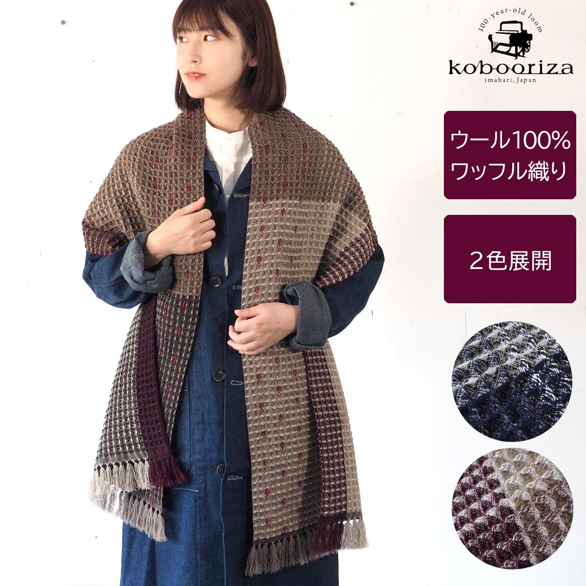 kobooriza−工房織座− ウール100% 刺し子ドットマフラー メンズ・レディース [K-MF-KO02]