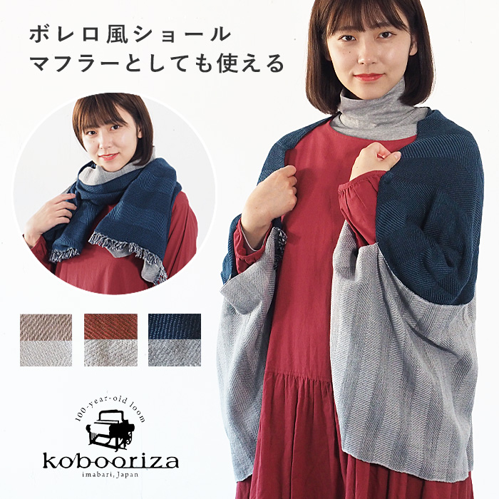 kobooriza−工房織座− ショール・マフラーとして使える 羽織れるストール ウール混 メンズ・レディース [K-SS-HS01]