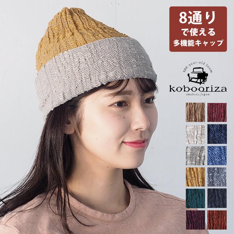 kobooriza−工房織座− 8way コットンキャップ スラブ [K-WC-CC03]
