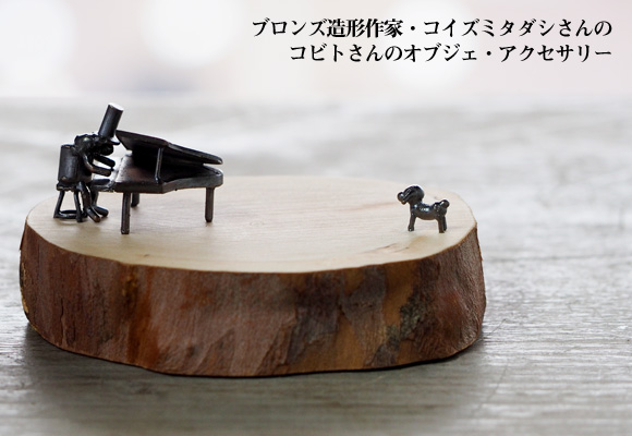 ブロンズ造形作家・コイズミタダシ  コビトのオブジェ・ブックマーク・ネックレス・リング