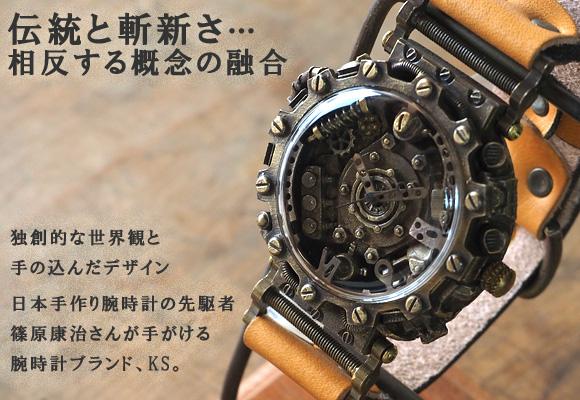 ea26b26a6f KS(ケーエス) JHA・日本手作り腕時計協会代表 時計作家 篠原康治さんの ...