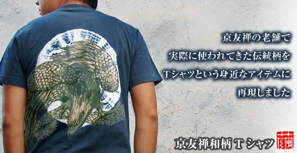 京都の京友禅の老舗・丸益西村屋がおくる和柄Tシャツ、柿渋染めバッグ、てぬぐい、風呂敷など
