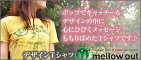 """百彩籾屋の姉妹ブランド""""mellow out""""(メロウアウト)"""