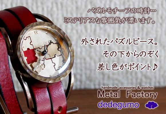"873b20520c 京都を拠点とする手作り腕時計工房""Metal  Factory""(メタルファクトリー)。アルミ、真鍮、銅やシルバーを主な素材とし、手づくりならでは味わいと遊び心があふれる ..."
