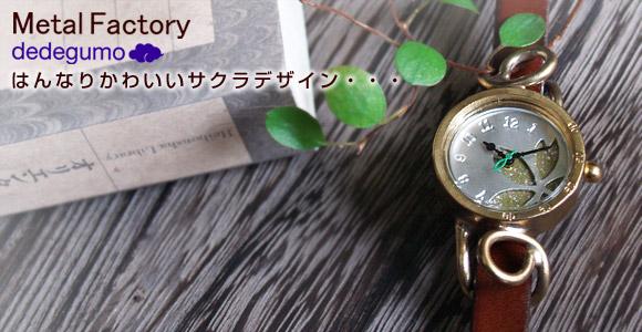 "48eb818688 Metal Factory(メタルファクトリー) 手作り腕時計""dedegumo""サクラ [KomB-19-GRN]"