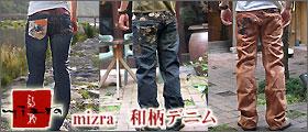 mizra(ミズラ)京都発デニムブランド和柄ジーンズ・和柄手描ジーンズ・柿渋染めジーンズ
