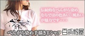 百彩籾屋 べんがら染め和柄・和風手描きTシャツ このページのトップへ