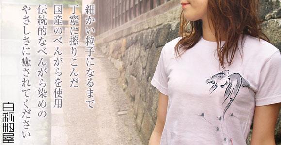 百彩籾屋 べんがら染め 和柄 和風 手描きTシャツ