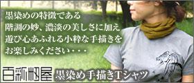 百彩籾屋 墨染め和柄・和風手描きTシャツ このページのトップへ