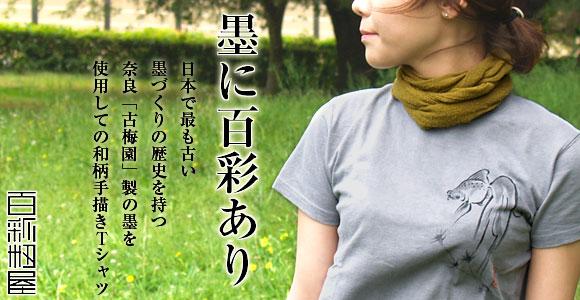墨に百彩あり——百彩籾屋 墨染め 和柄 和風 手描きTシャツ