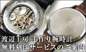 渡辺工房 手作り腕時計 無料刻印サービスのご案内