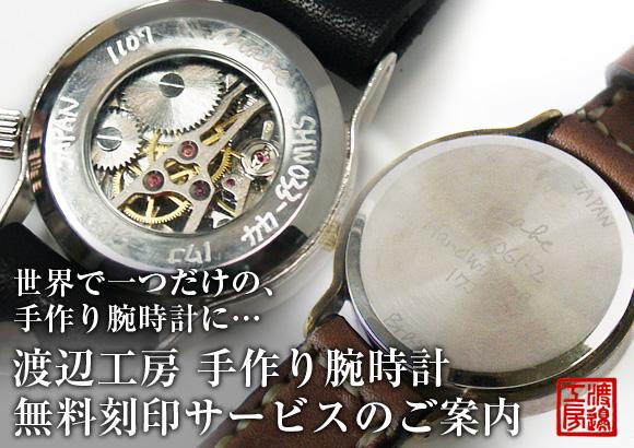 渡辺工房・渡辺正明 手作り腕時計 無料刻印サービスのご案内