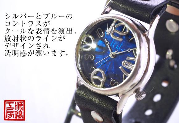 """渡辺工房 手作り腕時計 メンズシルバー """"On Time-S"""" ブルー文字盤 [NW-214BSV-BL]"""