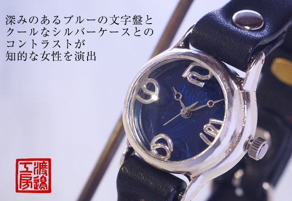 """渡辺工房 手作り腕時計 """"Lady on Time-S"""" レディースシルバー ブルー文字盤 [NW-305BSV-BL]"""