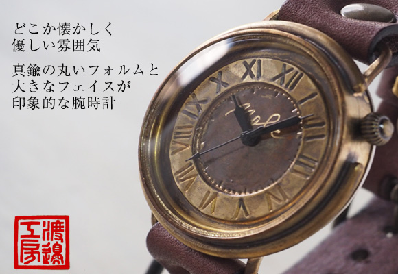 """渡辺工房 手作り腕時計 ジャンボブラス """"GIGANT-B"""" [NW-JUM129]"""