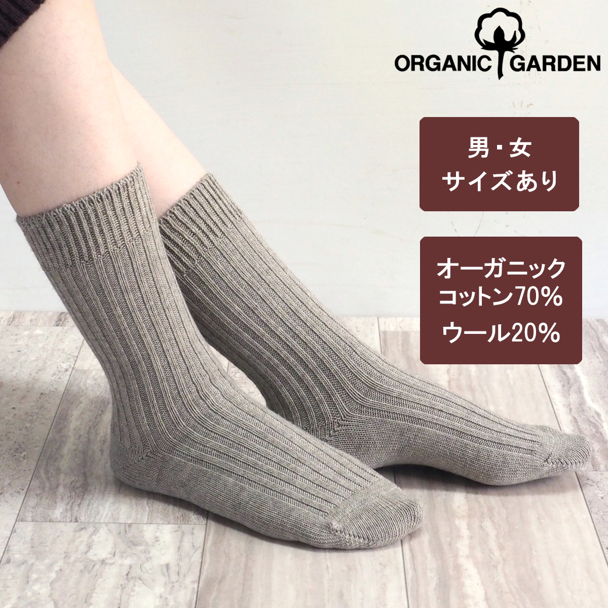 ORGANIC GARDEN(オーガニックガーデン) ヤクウール×スーピマコットン リブ編みソックス レギュラー丈 メンズ・レディース [NS8257]