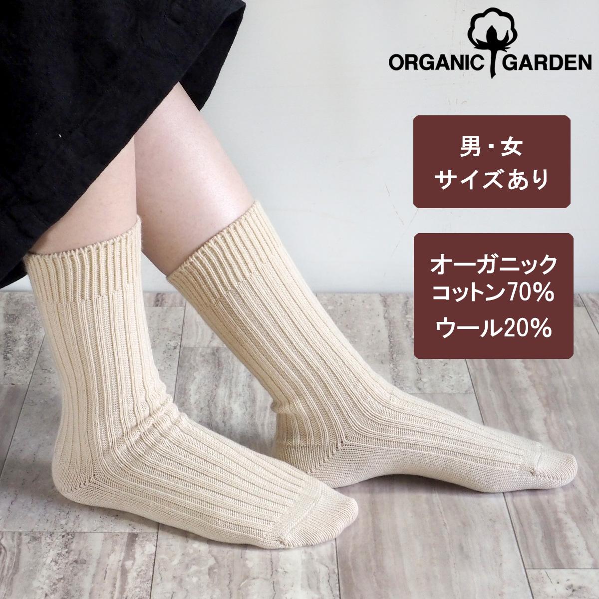 ORGANIC GARDEN(オーガニックガーデン) ホワイトヤク ウール リブ編みソックス メンズ・レディース [NS8258]