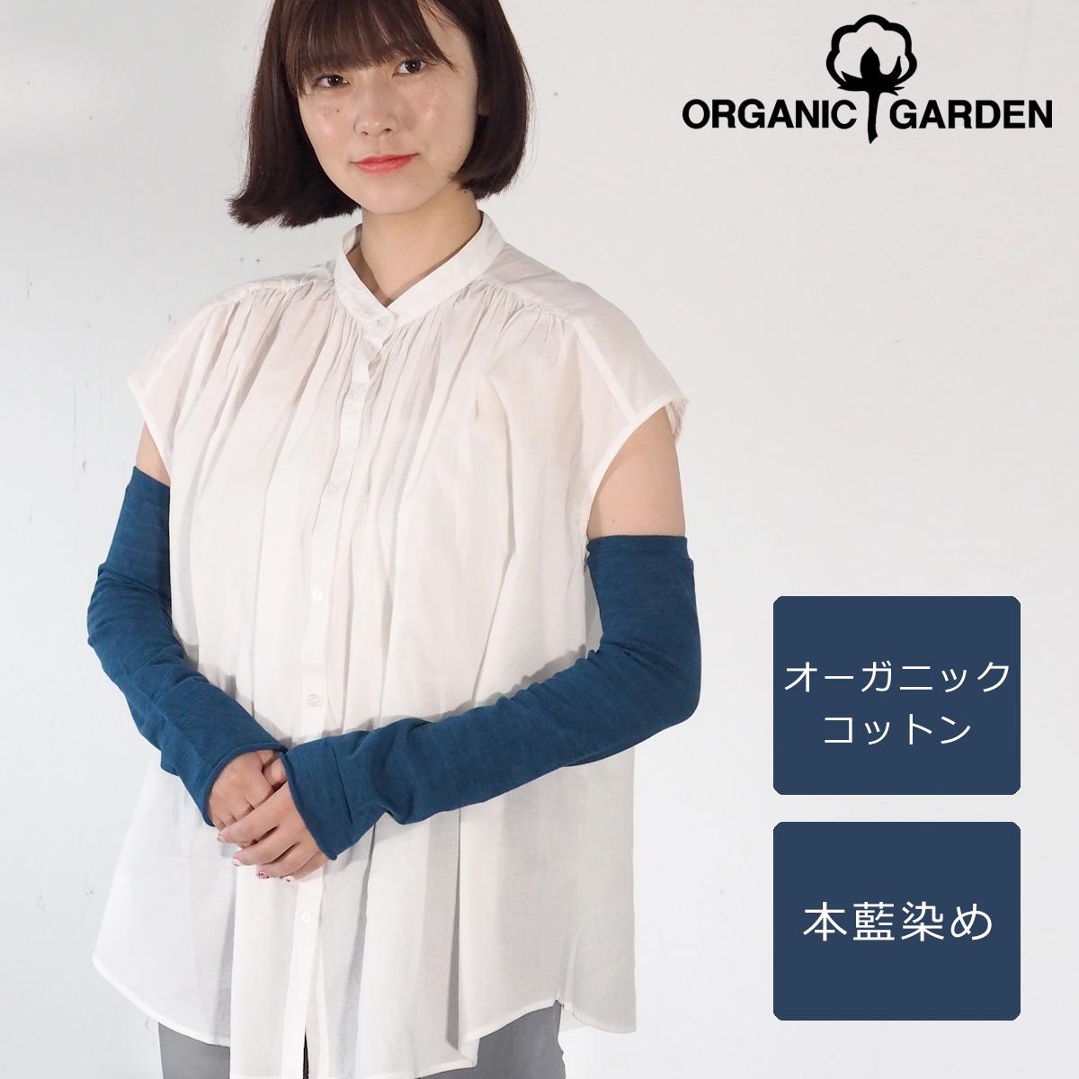 ORGANIC GARDEN(オーガニックガーデン) しめつけないアームカバー UVケア オーガニックコットン100% 藍染め レディース [NS8846]