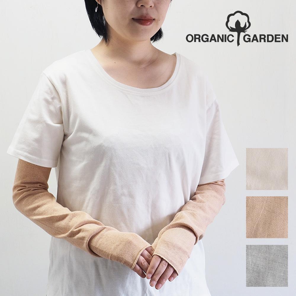 ORGANIC GARDEN(オーガニックガーデン) UVケア アームカバー オーガニックコットン100% レディース [NS8872]