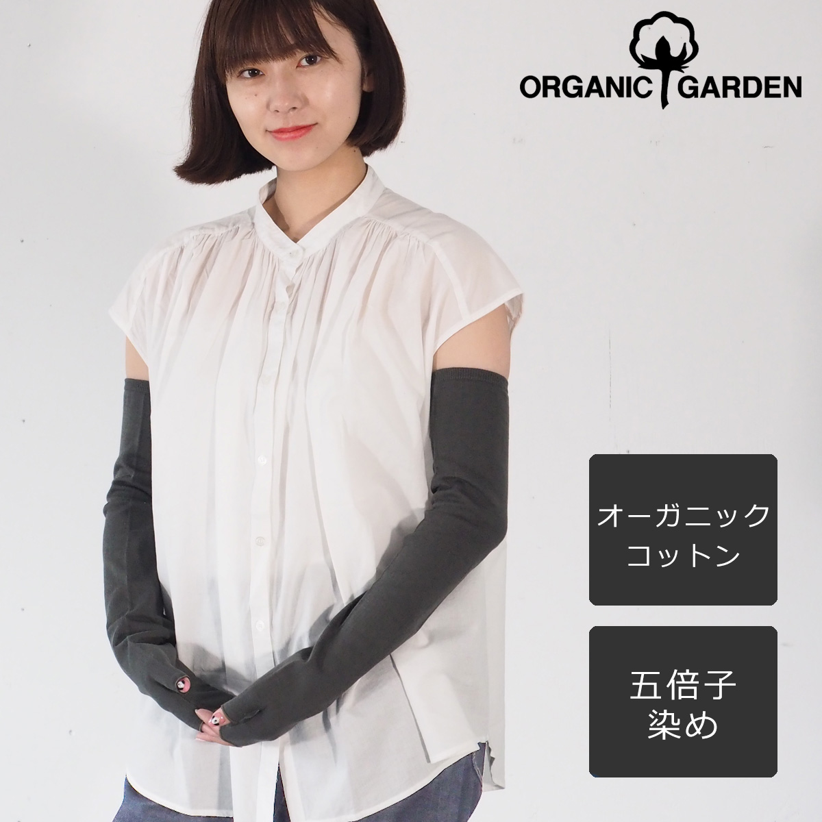 ORGANIC GARDEN(オーガニックガーデン) しめつけないアームカバー UVケア オーガニックコットン100% 五倍子染め レディース [NS8873]