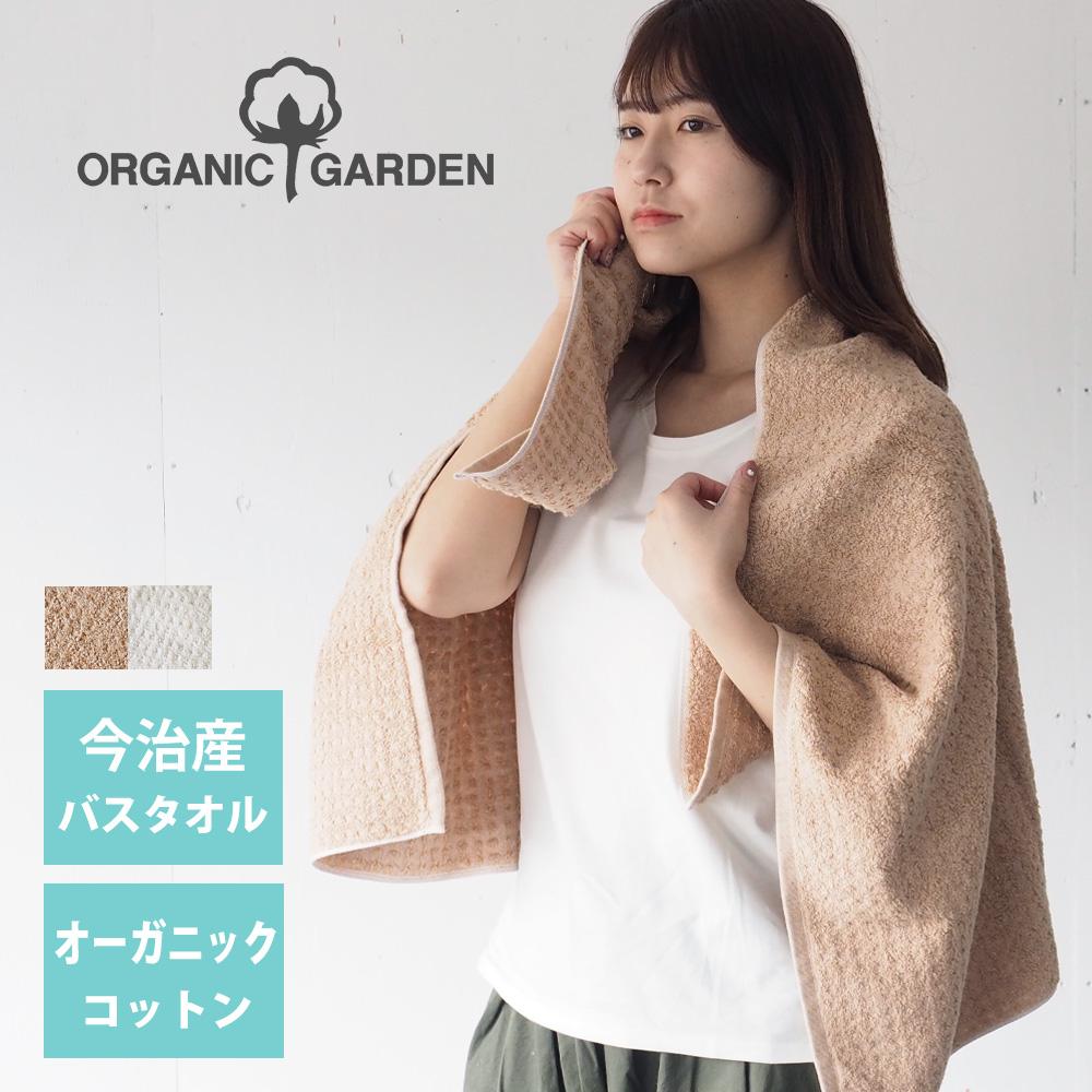 ORGANIC GARDEN(オーガニックガーデン) ワッフル織り バスタオル 今治タオル オーガニックコットン [OG-N4003]