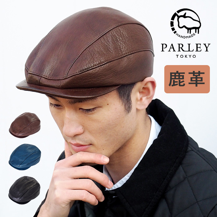 革工房PARLEY(パーリィー) ハンチングハット ディアスキン(鹿革) [DS-20]