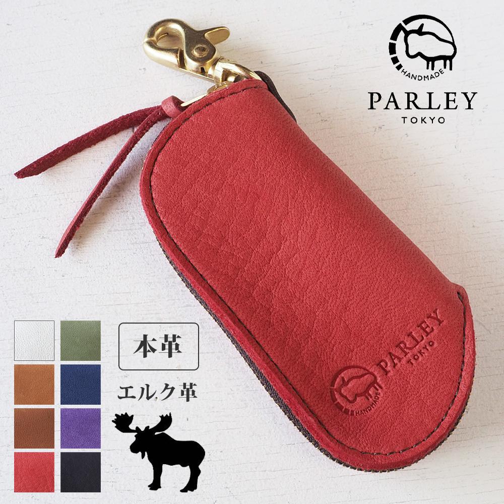 """革工房PARLEY(パーリィー) """"ELK""""(エルク) フィンランドエルク キーケース [FE-11]"""