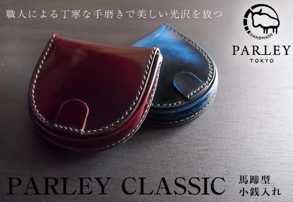 """革工房PARLEY(パーリィー)""""Parley Classic""""(パーリィークラシック) 馬蹄型小銭入れ [PC-01]"""