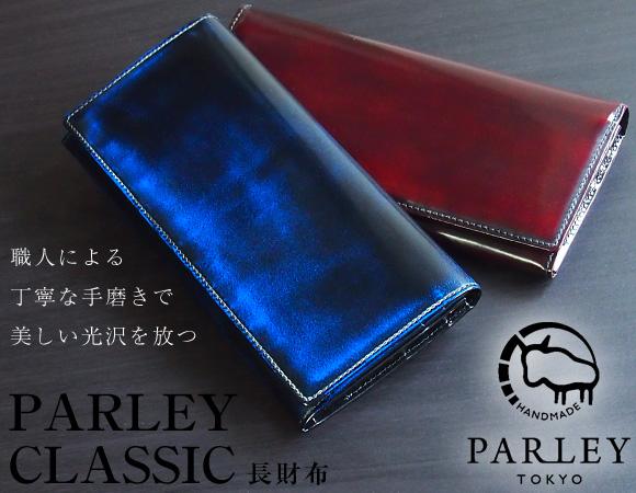 """革工房PARLEY(パーリィー)""""Parley Classic""""(パーリィークラシック) 長財布プレミアム(小銭入れなし) [PC-07PM]"""