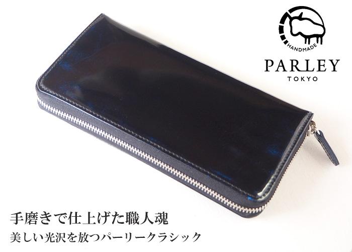 """革工房PARLEY(パーリィー)""""Parley Classic""""(パーリィークラシック) ラウンドファスナー長財布 [PC-13-BLU]"""