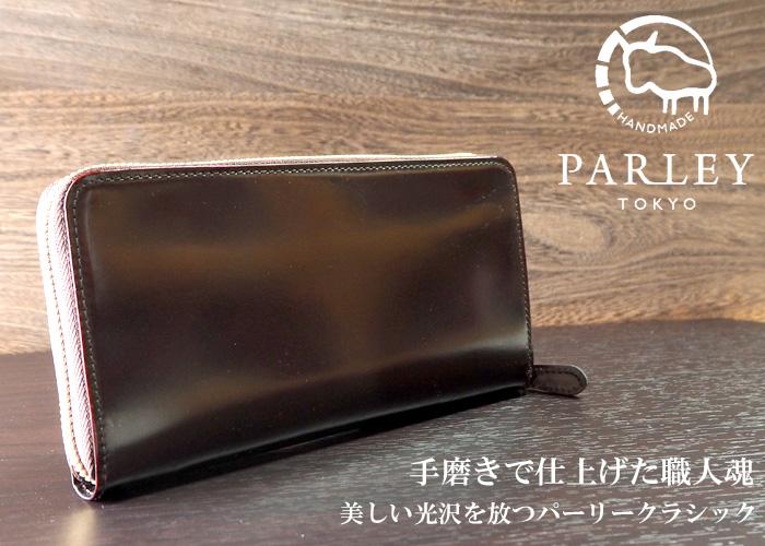 """革工房PARLEY(パーリィー)""""Parley Classic""""(パーリィークラシック) ラウンドファスナー長財布 [pc-13-red]"""