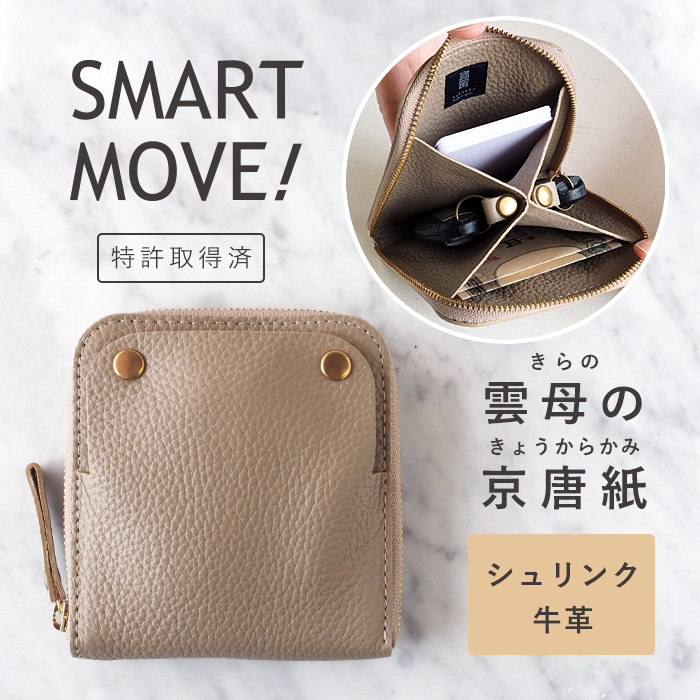 洛景工房(らくけいこうぼう) SMART MOVE! 雲母の京唐紙(ベージュ) スマートキーケース シュリンク牛革 [MV0001]