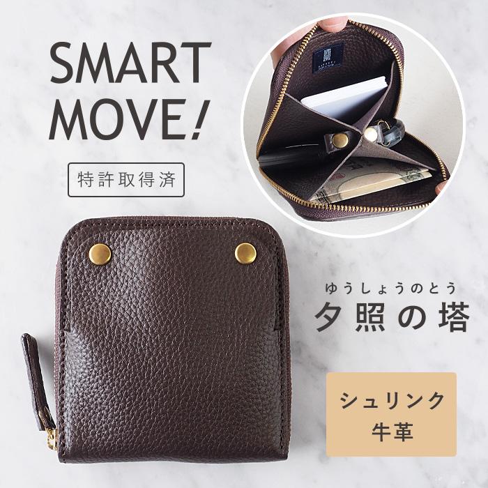 洛景工房(らくけいこうぼう) SMART MOVE! 夕照の塔(ブラウン) スマートキーケース シュリンク牛革 [MV0004]
