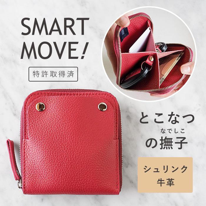 洛景工房(らくけいこうぼう) SMART MOVE! とこなつの撫子(レッド) スマートキーケース シュリンク牛革 [MV0010]
