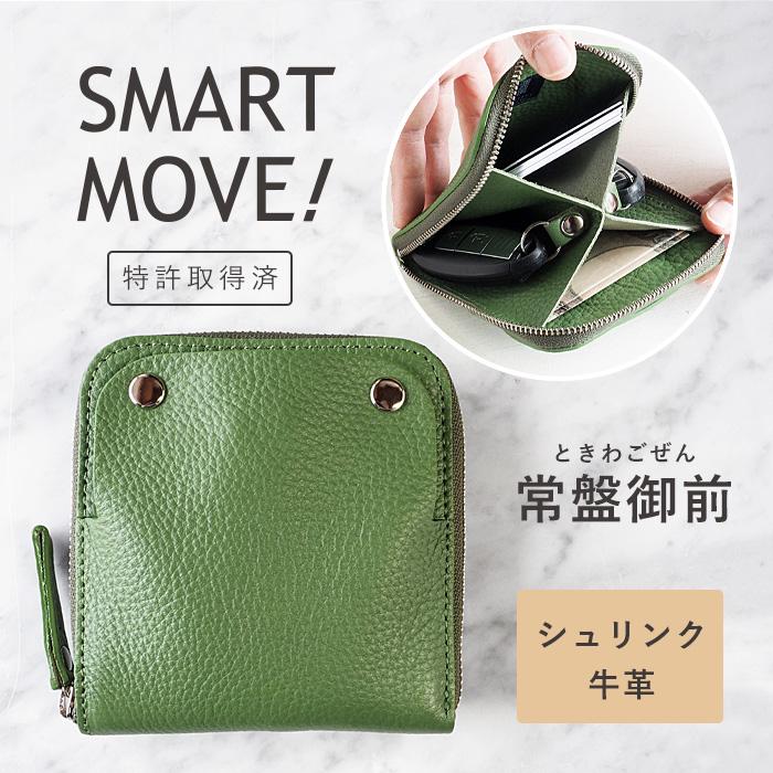 洛景工房(らくけいこうぼう) SMART MOVE! 常盤御前(グリーン) スマートキーケース シュリンク牛革 [MV0011]