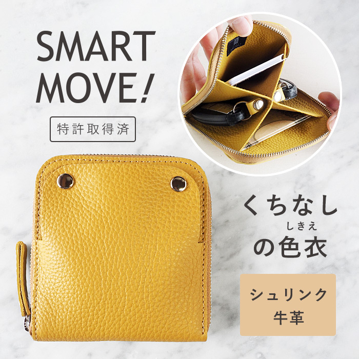 洛景工房(らくけいこうぼう) SMART MOVE! くちなしの色衣(イエロー) スマートキーケース シュリンク牛革 [MV0012]