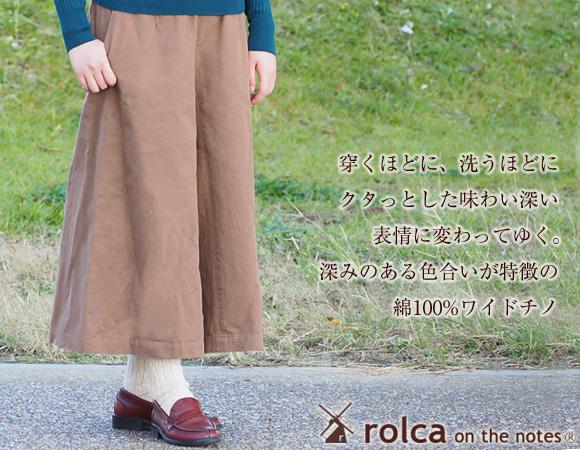 rolca on the notes(ロルカ オン ザ ノーツ)スカート・パンツ・ボトムス
