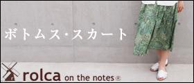 rolca on the notes−ロルカ オン ザ ノーツ−倉敷・児島のナチュラル普段着 ボトムス・スカート一覧へ