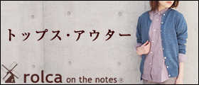 rolca on the notes<br>倉敷・児島のナチュラル普段着<br> トップス・アウター 一覧