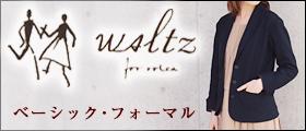 倉敷・児島発ブランドrolca on the notesの新レーベル waltz for rolca(ワルツ フォー ロルカ) ベーシック&フォーマル一覧へ