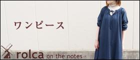 rolca on the notes−ロルカ オン ザ ノーツ−倉敷・児島のナチュラル普段着 ワンピース一覧へ