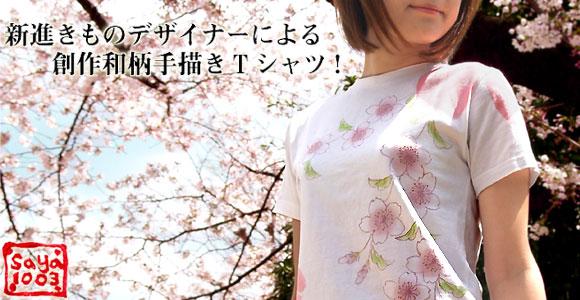 saya1003 和柄手描きTシャツ