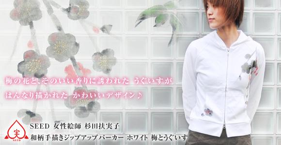SEED 女性絵師 杉田扶実子 和柄手描きパーカー ブラック 蓮<br>メンズ・レディース