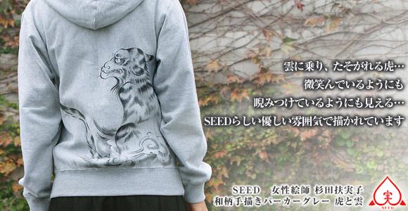 SEED 女性絵師 杉田扶実子 和柄手描きパーカー グレー 虎と雲