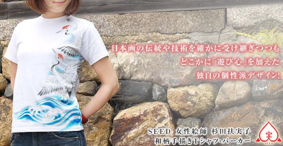 SEED 和柄手描きTシャツ