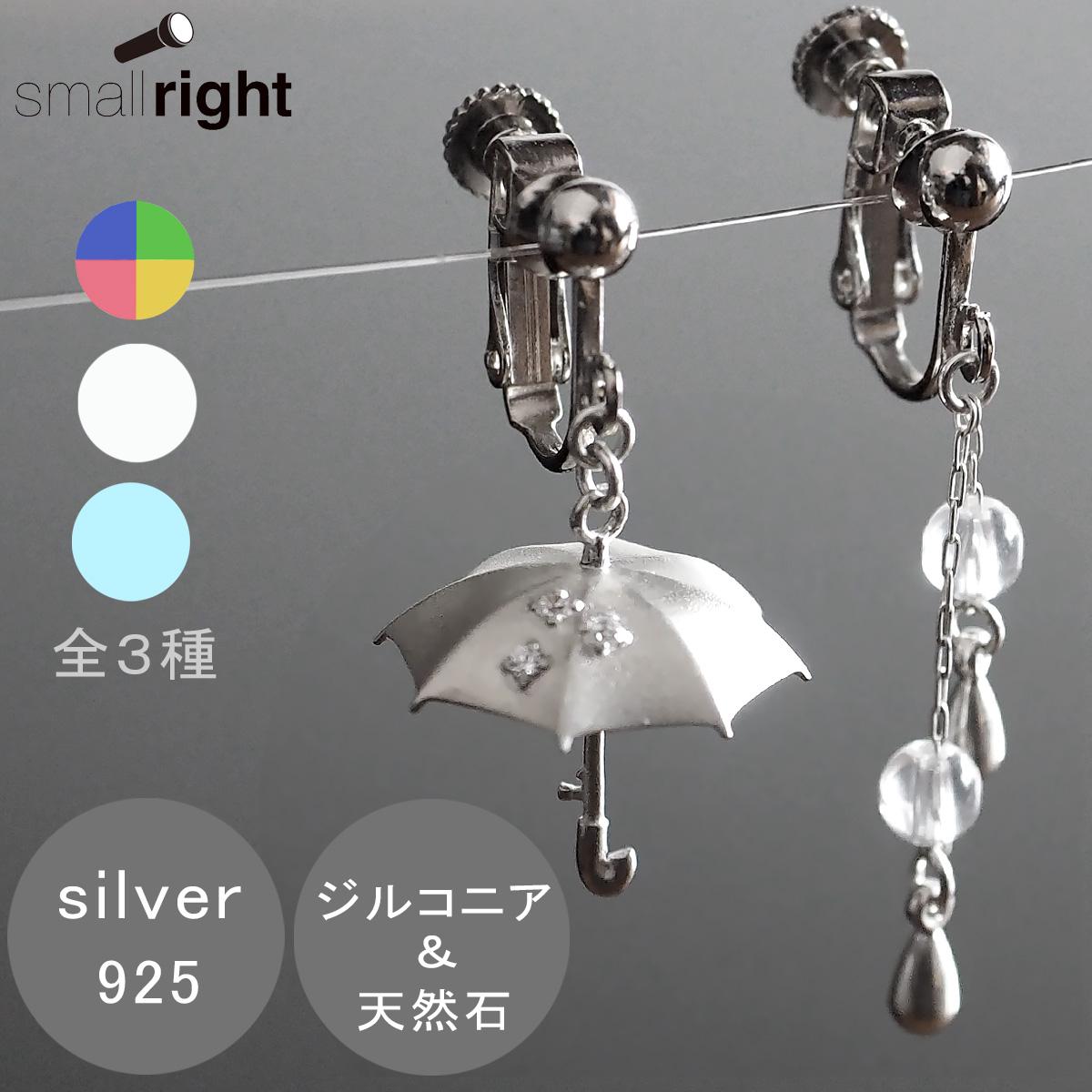 small right(スモールライト) 手作りアクセサリー 傘と雫のイヤリング シルバー アシンメトリー 2個セット [SR-PC-05-E]