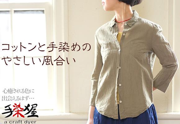 手染メ屋−オーガニックコットン×天然染料手染メTシャツ