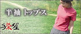 手染メ屋−オーガニックコットン×天然染料手染メTシャツ 半袖−