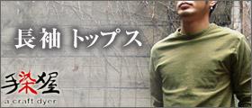 手染メ屋−オーガニックコットン×天然染料手染メTシャツ 長袖−